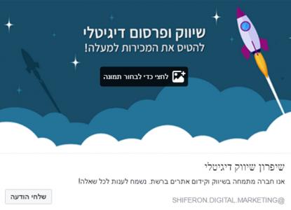 דוגמא לכפתור קבל הודעה בפייסבוק