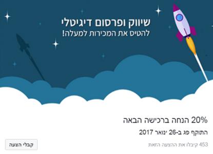 דוגמא לכפתור הציע הצעה בפייסבוק