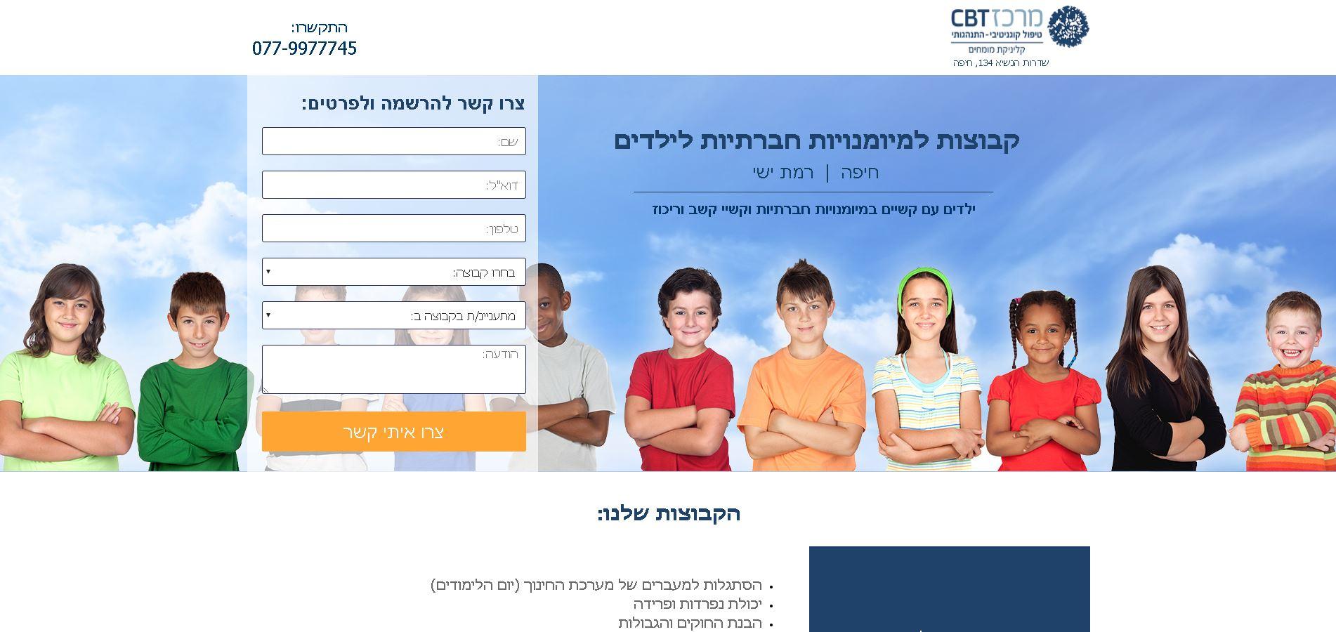 קידום אתרים בחיפה מרכז CBT