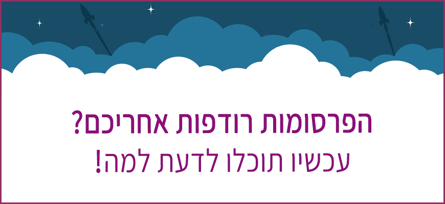 הפרסומות רודפות אחריכם בפייסבוק? עכשיו תוכלו לדעת למה!