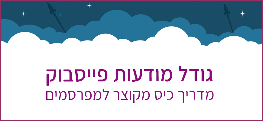 מדריך כיס: מידות מודעות פייסבוק 2019